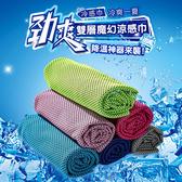 涼感巾 冷感毛巾 運動毛巾 冰涼巾 消暑神器 健身 跑步 透氣 防曬 雙層三代魔幻【J042】慢思行