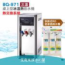 博群 BQ-971 冰溫熱三溫桌上型飲水機★搭快拆式五道RO逆滲透純水機★熱交換系統★免費到府安裝