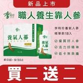 【李時珍】養氣人蔘精華飲35mlX18入/盒買二送二
