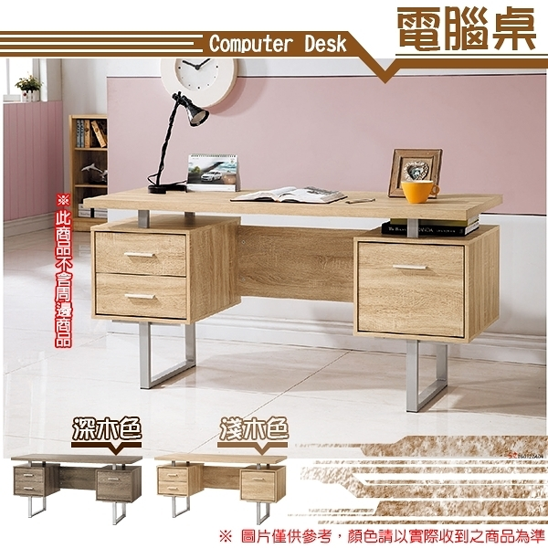 【C.L居家生活館】Y377-2 康迪仕5尺電腦書桌 (淺木色/69021DUE)