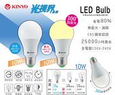 ◆KINYO 耐嘉 HLED-10 LED燈泡 10W/超廣角/高防護/工廠/商店/餐廳/辦公室/照明工具/高亮度/護眼