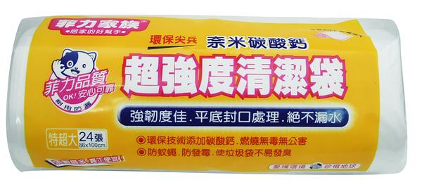 【箱購超優惠】}菲力家族 奈米碳酸鈣超強度垃圾袋 透明特超大86X100cm 24張 20組/箱
