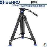 ★百諾展示中心★BENRO百諾BV系列專業油壓攝影套組BV8(勝興公司貨)