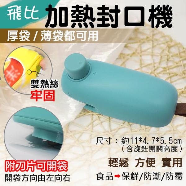 攝彩@飛比加熱封口機 迷你便攜封口機+拆袋刀 帶磁鐵掌上熱封機 食品保鮮防潮包裝袋密封器