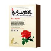 愛戀膜法豐台灣山玫瑰面膜5入【康是美】