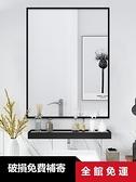 浴室鏡 帶置物架衛生間廁所洗漱台化妝壁掛免打孔衛浴掛牆式簡約【優惠兩天】