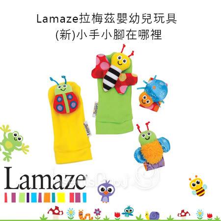✿蟲寶寶✿【Lamaze】拉梅茲嬰幼兒玩具-(新)小手小腳在哪裡 強化視覺聽覺發展
