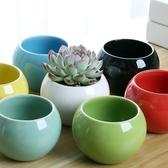 多肉花盆 陶瓷彩色球形北歐極簡六色純色小清新陽臺室內裝飾花盆