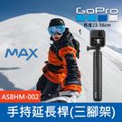 【完整盒裝】GoPro 原廠 MAX 握把 延長桿 自拍棒 三腳架 ASBHM-002 收合23-56公分