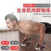電鍍S型俯臥撐架 家用多功能俯臥撐支架 擴胸運動健身器材 練臂肌 米蘭街頭