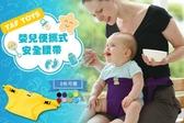 【NF69日本嬰兒安全腰帶】嬰兒便攜式安全帶用餐 安全放心 就餐腰帶 可擕式兒童布座