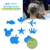 【超值8入】日本 DIY造型剪髮神器- 個性理髮 剪髮 模具 模型