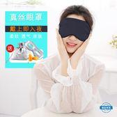 冰絲眼罩睡眠真絲眼罩男女透氣遮光冰敷冰袋眼罩耳塞防噪音三件套