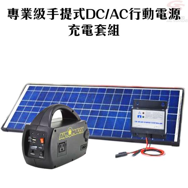 金德恩 台灣製造 專業級手提式DC/AC行動電源太陽能充電套組/太陽能板/通電控制器/戶外/露營