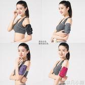 臂包 男女款手機運動臂包跑步裝備手腕手機包7plus臂套    非凡小鋪