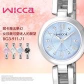 New Wicca 時尚氣質女性腕錶 24mm/Wicca/BG3-911-71