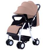 輕便嬰兒推車 可坐可躺寶寶折疊傘車童車新生兒手推車避震    潮流前線