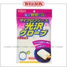 【愛車族購物網】日本 WILLSON打蠟布