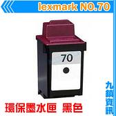九鎮資訊 lexmark利盟 70 黑色 環保墨水匣 P3150/Z82/X4250/X4270/X73/X85/X63/X125/X83/Z45