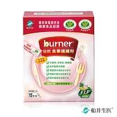 【即期品】burner倍熱 健字號食事纖纖粉15入_盒 - 2022.4.6