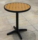 【南洋風休閒傢俱】戶外桌系列-鋁合金戶外塑木桌 餐廳咖啡廳茶飲店庭園桌