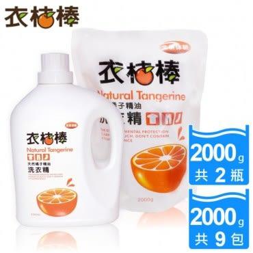衣桔棒天然橘油潔白濃縮洗衣精22公升超值組