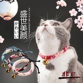 618好康又一發日本和風貓咪項圈貓鈴鐺狗狗刻字貓圈頸圈脖圈貓繩子項鏈寵物用品【非凡】