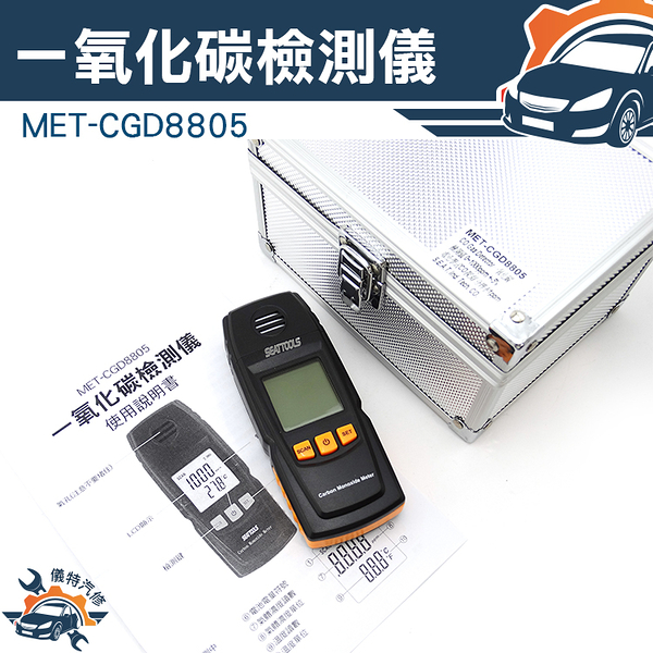 [儀特汽修] 瓦斯 漏氣 氣體檢測機 CO濃度檢測器 一氧化碳偵測器 氣體感測器  MET-CGD8805