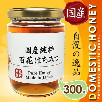 【小福部屋】日本製 百花 蜂蜜 純蜂蜜 健康 養生 夏天 開胃 2017 熱銷第一【小福部屋】