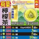 【荷葉檸檬茶▶10入】買5送1║檸檬乾 荷葉粒 冷熱喝║清涼消暑 沖泡茶包 窈窕曲線