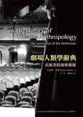 劇場人類學辭典:表演者的祕密藝術
