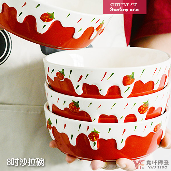 奶油草莓系列 8吋沙拉碗