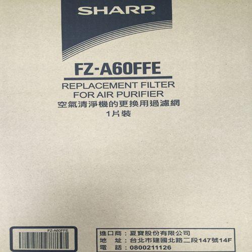 SHARP 夏普 清淨機專用濾網 (KC-A60T專用) FZ-A60FFE