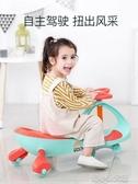 兒童扭扭車防側翻男女孩寶寶靜音萬向輪車子滑滑溜溜搖 『洛小仙女鞋』YJT