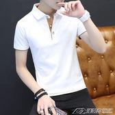 短袖T恤男青年夏季潮流韓版修身翻領polo衫時尚百搭純棉打底衫  潮流前線
