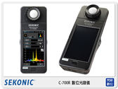 SEKONIC C-700R 數位 光譜儀 內建PocketWizar d無線系統【24期0利率,免運費】(C700R,公司貨)