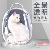 寵物包 貓包外出便攜透氣透明貓咪背包太空寵物艙攜帶狗雙肩貓籠子貓書包 7色