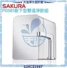 【SAKURA 櫻花】P0581 廚下型雙溫淨飲機【內建生飲淨水系統】【贈全台安裝服務】
