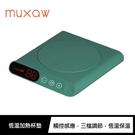 【愛瘋潮】muxaw 恆溫加熱杯墊
