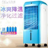 水冷風扇 空調扇冷暖兩用遙控驅蚊移動小空調冷風機家用制冷「Chic七色堇」igo