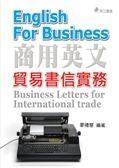 (二手書)商用英文-貿易書信實務(六版)
