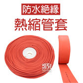 【妃凡】熱收縮套管/熱縮套管/熱縮管 紅 1mm/1.5mm/2mm/3mm/4mm/5mm/6mm ~22mm 77