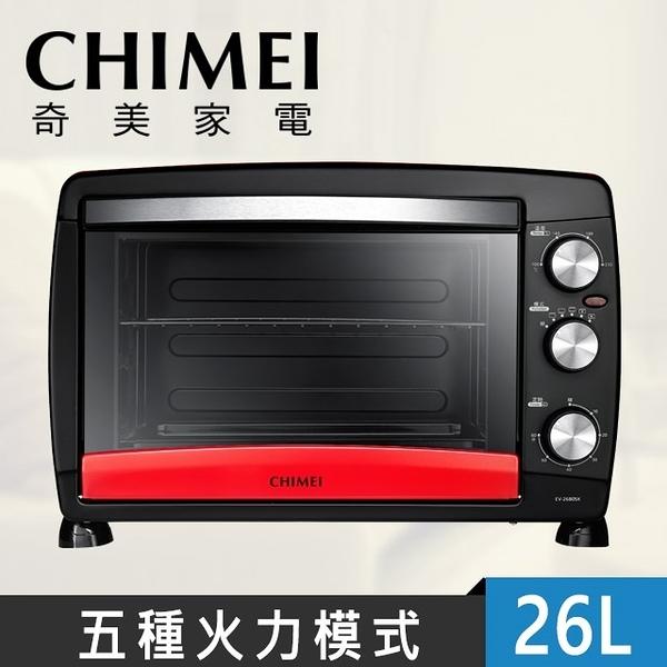 ((福利電器)) CHIMEI 奇美 26公升機械式電烤箱 EV-26B0SK-R 機械式 多段火力 全新公司貨(莓果紅)