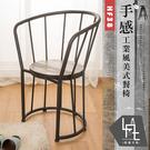 【多瓦娜】微量元素-手感工業風美式餐椅-HF38