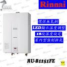 林內熱水器 12公升**環保無氧製程** 數位強制排氣恆溫熱水器 RU-B1251FE 水電DIY