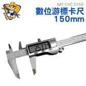 《精準儀錶旗艦店》大螢幕電子 游標卡尺150mm 0 01mm 0 0005in 內徑測量器