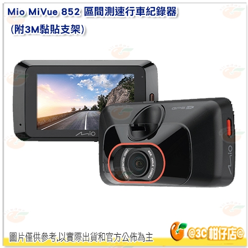 送大容量記憶卡 Mio MiVue 852 行車紀錄器 區間測速 附3M黏貼支架 2.8K 1600P 超高解析度