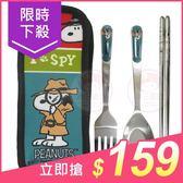 Snoopy 史努比 三件式不鏽鋼餐具組(1組入) 偵探/巴士/廚師/查理 4款可選【小三美日】原價$179