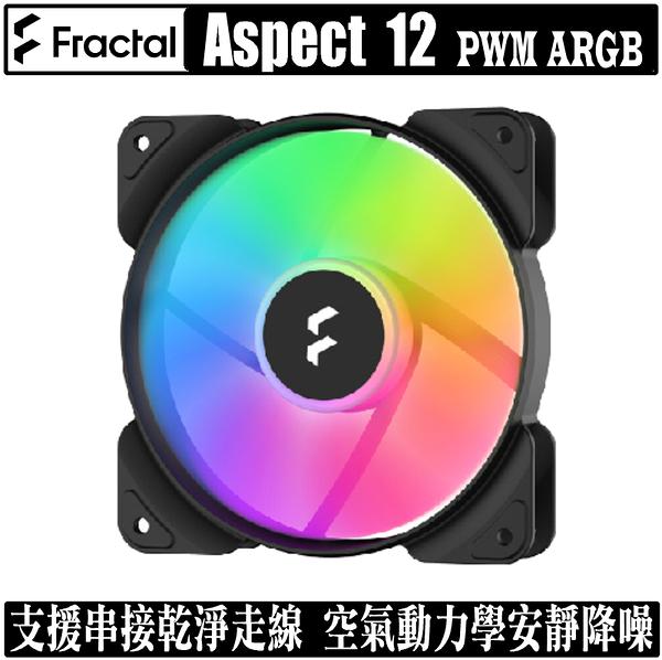 [地瓜球@] Fractal Design Aspect 12 PWM ARGB 12公分 風扇 溫控 靜音 串接