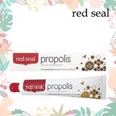 紐西蘭 Red Seal 護齦蜂膠牙膏。芸采小舖。